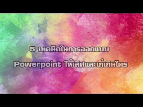 5 เทคนิคการนำเสนอ powerpoint ให้สวยและเก๋เกินใคร .