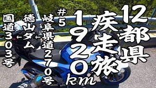 12都県疾走旅1,920km #5 【GLADIUS 400】 thumbnail