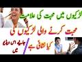 Agar kisi ko kisi se pyar ho jaaye | Larki ka love karna | Girls mai Love karne ki Tips in Urdu
