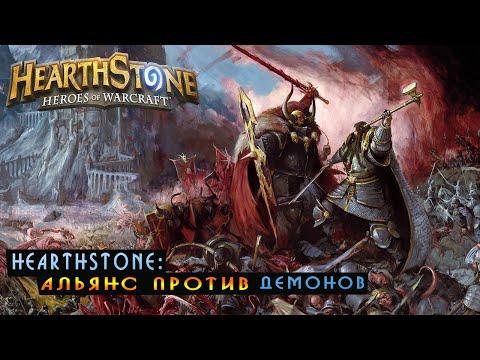 Hearthstone: Альянс против Демонов [Хартстоун]