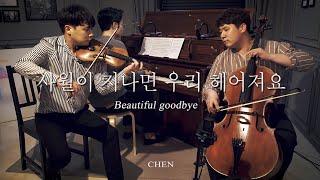 CHEN 첸 '사월이 지나면 우리 헤어져요(Beautiful goodbye)(violin,cello,piano cover) - LAYERS (레이어스 커버) Exo 엑소