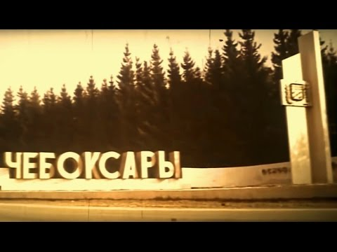 Чувашия, Чебоксары! 1984