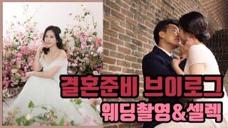 결혼준비 브이로그 Wedding Vlog : 웨딩촬영 …