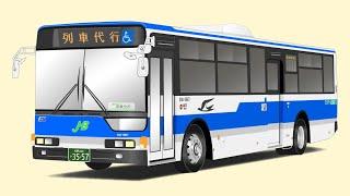 【路線見学】Jrバス・日高線代行(昔のルート) ②絵笛→日高三石 『さようなら日高本線』