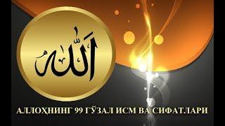 АЛЛОҲНИНГ 99 ГЎЗАЛ ИСМ ВА СИФАТЛАРИ - ALLOHNING 99 ta GO