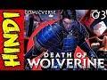 Death Of Wolverine Part - 3 | Ogun | Marvel Comics Explained In Hindi | #ComicVerse