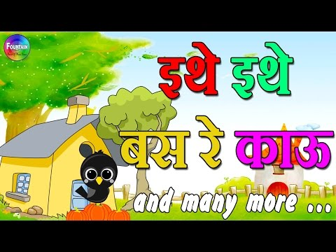 Ethe Ethe Bas Re Kau & Marathi Balgeet Video Song Collection | Mamachya Gavala Jauya