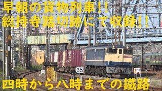 2019/06/19 [貨物列車] 早朝の貨物列車!! 総持寺踏切跡にて収録!! 4時から8時までの鐵路‼︎
