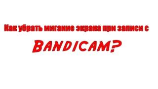 Как убрать мигание экрана при записи с Bandicam? (SAMP)(В данном видеоролике вы узнаете,что нужно сделать,чтобы убрать мигание экрана при записи с программы Bandicam...., 2014-11-06T09:16:15.000Z)