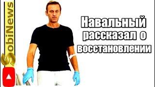 Навальный рассказал о своем восстановлении. Новости на SobiNews. 21 сентября 2020.