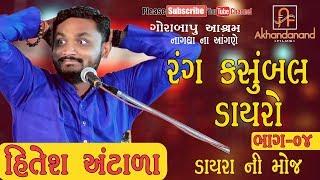 Hitesh Antala | Rang Kasumbal Dayro | Part-01 | ગુજરાતી ડાયરા ની મોજ | Nagdhra Dayro | Akhandanand