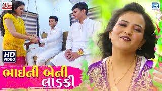 Poonam Gondaliya - Bhaini Beni Ladki - Raksha Bandhan Special Song - Full Video - RDC Gujarati