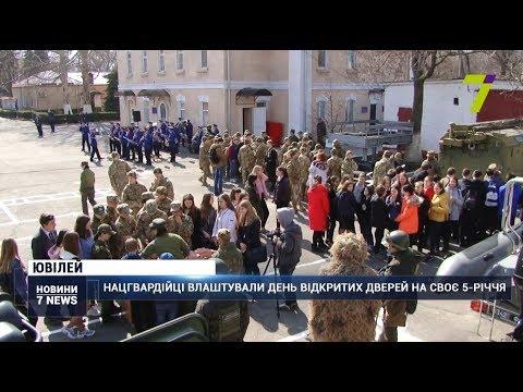 Новости 7 канал Одесса: Нацгвардійці влаштували день відкритих дверей на своє п'ятиріччя