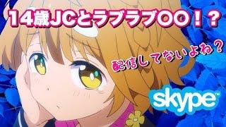 【ニコ生】Skype掲示版で彼女を作るRTA!14歳JCとゲームで×××!?【#11】