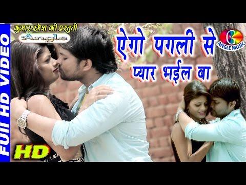 2017आलमराज का सबसे सुपरहिट गाना - एगो पगली  से भईल बा  Ego Laiki Se Pyaar Bhayil Baa # Aalam Raj