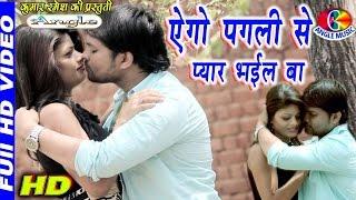 2017 Aalam Raj Superhit Song Ego Laiki Se Pyaar Bhayil Baa # Aalam Raj