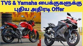 TVS & Yamaha பைக்குகளுக்கு புதிய Offer | TVS & Yamaha Company New Offer | Apache | FZ | R15