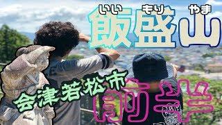 会津にある観光スポット「飯盛山」を観光レビューしてみました!白虎隊...