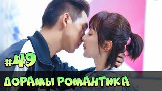 ЭТА ДОРАМА СВЕЛА МЕНЯ С УМА ♥ КРУТЫЕ Китайские Сериалы Про Любовь ♥ НОВЫЕ ДОРАМЫ #74
