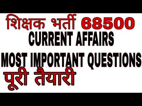 Current affairs for up shikshak bharti, likhit pareeksha,super tet part 5