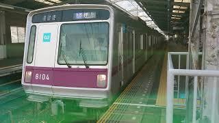 東京メトロ8000系各停押上行@宮崎台駅