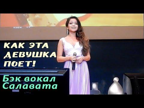 Эта девушка вас просто очарует! Бэк вокалистка  Салавата Фатхетдинова