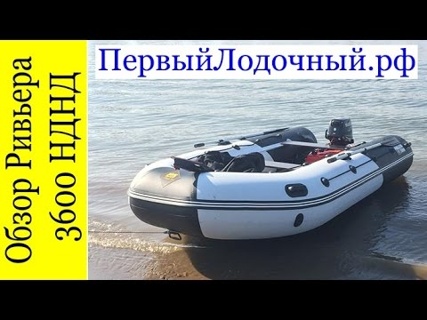 Ривьера 3600 НДНД - видео обзор лодки с надувным дном низкого давления от магазина ПервыйЛодочный