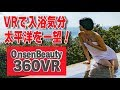 息をのむ絶景パノラマ露天!360VR温泉美人#17 休暇村加太紀州 和歌山県加太淡嶋温泉 …