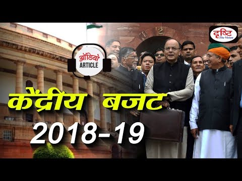Audio Article - Union Budget 2018-19