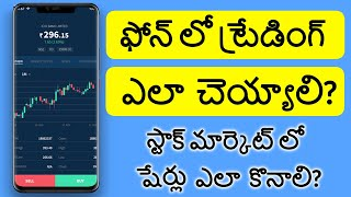 How to Trade on Mobile in Telugu | How to Buy Shares in Stock market in Telugu | Best Trading App