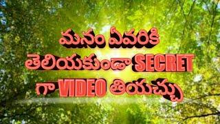 How To Secret Video Recording ||. మనం ఏవరీకీ తెలియకూండా Secret  గా Video  తీయచ్చు