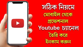 How To Create A Youtube Channel In Mobile Bangla 2020