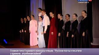 """Вести-Хабаровск. Конкурс чтецов """"Русские поэты и писатели о времени, опалённом войной"""""""