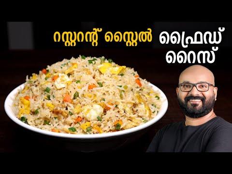 റസ്റ്ററന്റ് സ്റ്റൈൽ ഫ്രൈഡ് റൈസ്  | Restaurant style Egg Fried Rice Malayalam Recipe