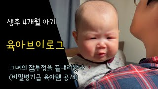 [육아 vlog] 4개월 아기의 육아일상 I 잠투정 전…