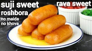 easy rava sweet - sooji sweet rosh bora recipe  सज य रव सवट  bengali rasbora recipe