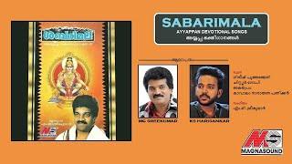 ശബരിമല   Sabarimala (1998)   അയ്യപ്പ ഭക്തിഗാനങ്ങള്   MG Sreekumar & KS Harisankar