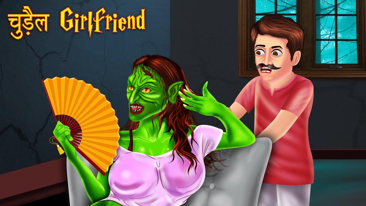 Chudail Girlfriend | Dayan | Hindi Cartoon | Stories in Hindi | Horror Stories | Hindi Kahaniya