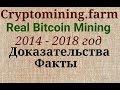 Cryptomining farm . Облачный майнинг Bitcoin  2014 - 2018