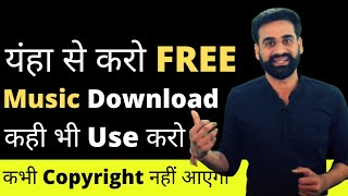 How To Download Copyright Free Music Complete Guide || Hindi
