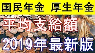 【衝撃】国民年金と厚生年金の平均支給額!2019年最新版!【面白い雑学衝撃話】