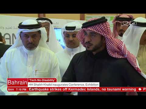البحرين : Bahrain English News Bulletins 04-12-2017