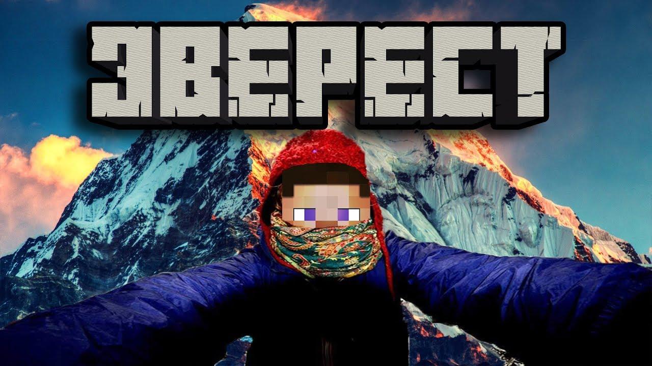 ПОДНИМАЮСЬ НА САМУЮ ВЫСОКУЮ ГОРУ В МАЙНКРАФТЕ ЭВЕРЕСТ / Minecraft
