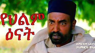 Ethiopian Film - Yehilm Enat Full Movie 2017