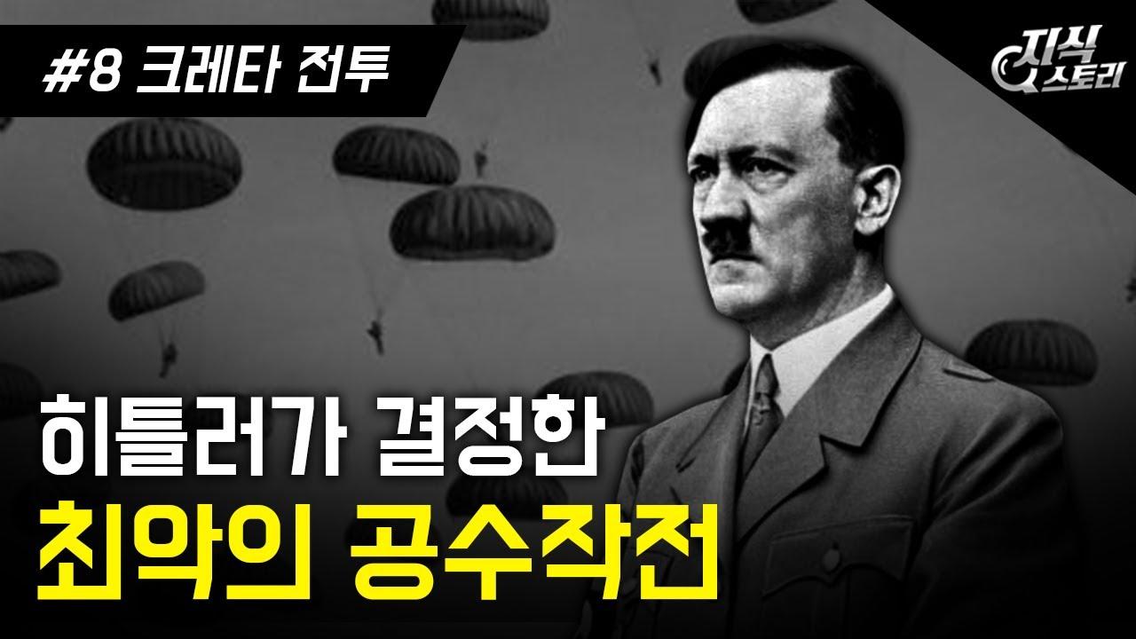 """그가 결정했던 역사상 최악의 공수작전 """"크레타 전투"""" (제2차 세계대전 8화)"""