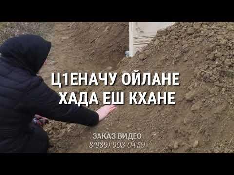 Дада велла💔 Чеченская песня умершему отцу
