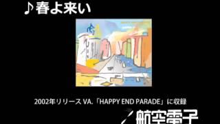 http://kouku-densi.com/ 2002年リリース VA.「HAPPY END PARADE」に収...