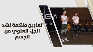 روزا  - تمارين ملاكمة لشد الجزء العلوي من الجسم