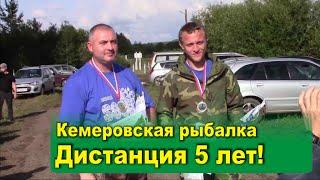 Кемеровская рыбалка - Дистанция 2015. Юбилей 5 лет!.