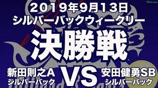新田則之VS安田健勇2019年9月13日シルバーバックウィークリー決勝戦(ビリヤード試合)